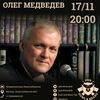 Концерт Олега Медведева в пушках-мишках