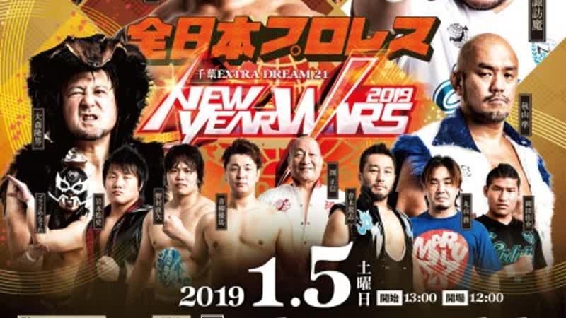 AJPW Chiba Extra Dream 21 (2019.01.05)