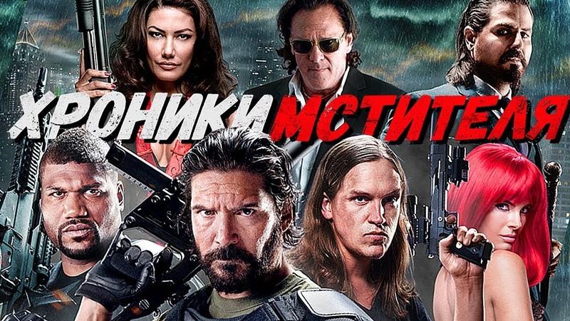 Хроники мстителя /Vigilante Diaries/ Смотреть весь фильм