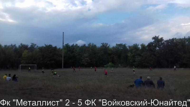 ФК Металлист 2 - 5 ФК Войковский-Юнайтед