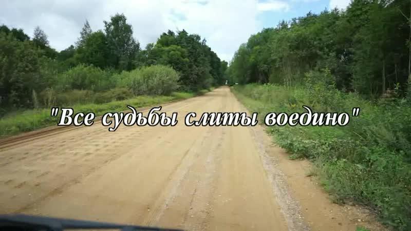 Фильм Все судьбы слиты воедино Тожок