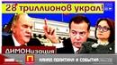 ТЫ YКРАЛ 28 ТРИЛЛИОНОВ! ЗЮГАНОВ РАСКАЗАЛ О ДИМОнизации денег в оффшоры Медведевым