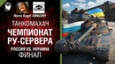Чемпионат РУ сервера Россия vs Украина Финал Танкомахач №89 World of Tanks