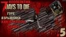 7 Days to Die Alpha 16.4 b8 - КАК ВЗЛОМАТЬ СЕЙФ 5