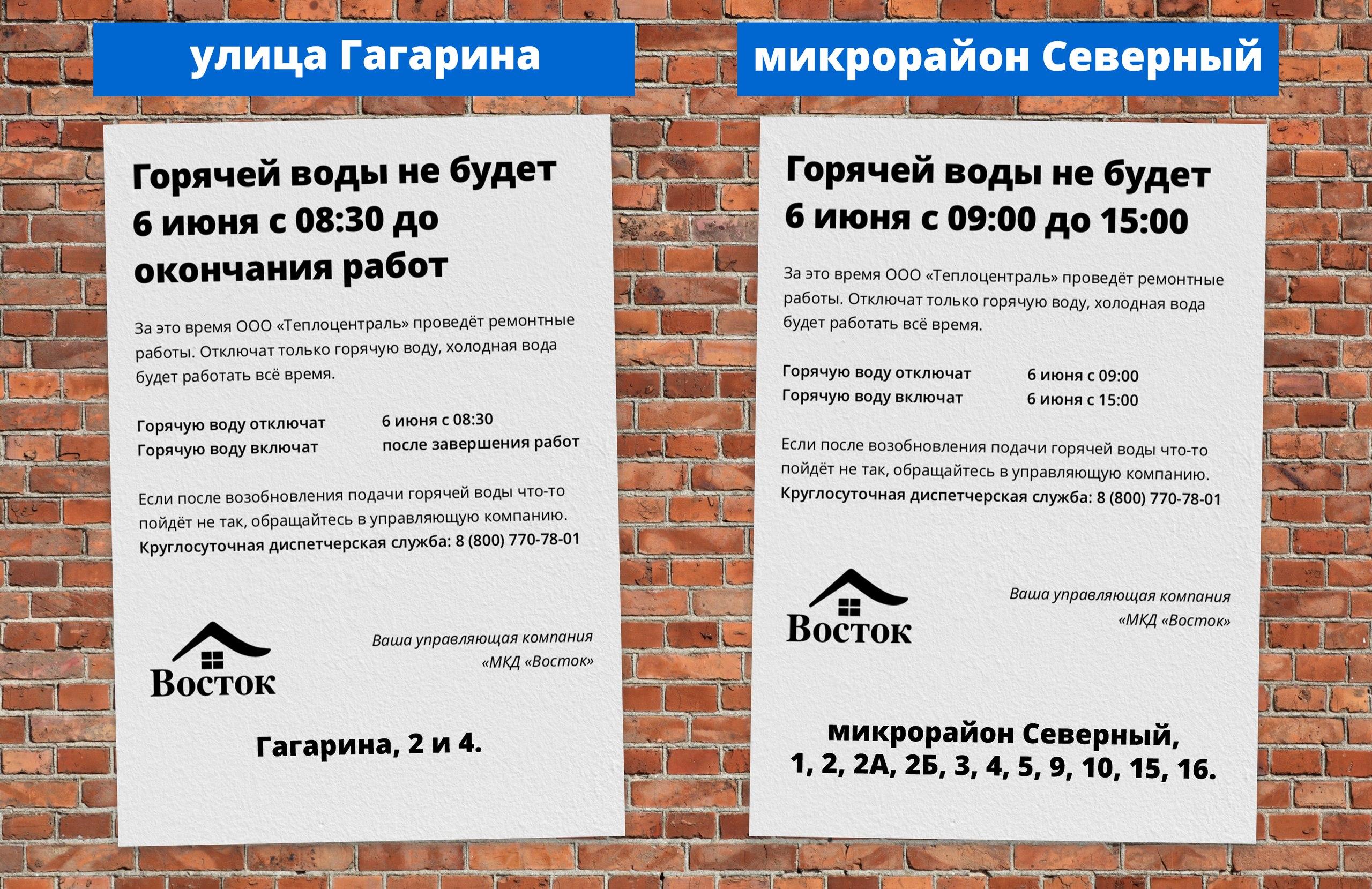 Отключение горячей воды в микрорайоне Северный и на Гагарина