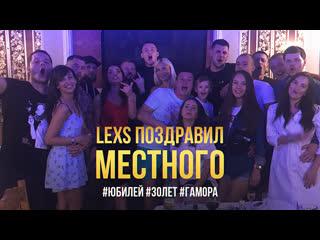 Lexs поздравил местного(#юбилей #30лет #гамора)