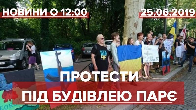 Випуск новин за 12 00 Протести під будівлею ПАРЄ