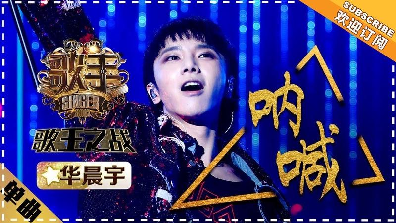 华晨宇《呐喊》 单曲纯享《歌手2018》EP13 Singer 2018 歌手官方频道