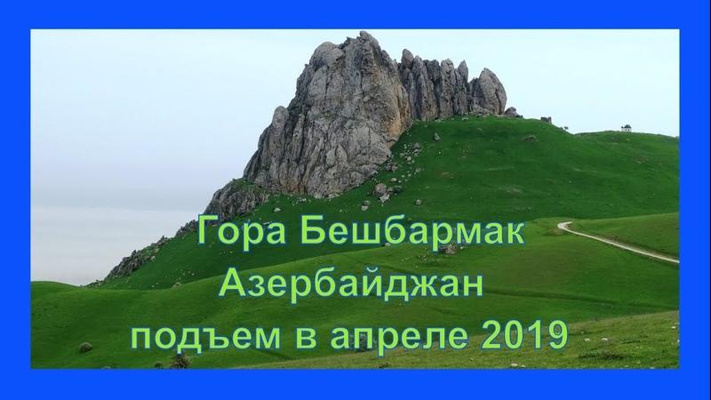 Подъем на гору Бешбармак Азербайджан