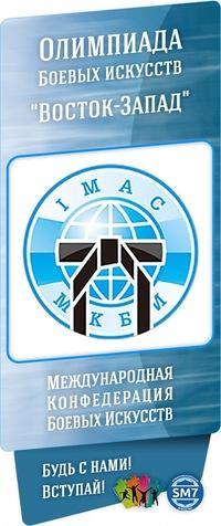 Олимпиада Боевых Искусств Восток-Запад IMAC