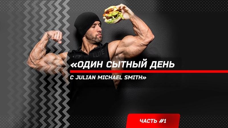 «Один сытный день с Julian Michael Smith» Часть 1