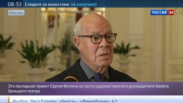 Новости на Россия 24 • Новый глава балета, Босх в мультимедиа, Русский музей в