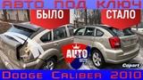 АВТО ПОД КЛЮЧ (Dodge Caliber 2011)