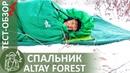 ⛺ Тест обзор спальника Altay Forest из магазина Трофей