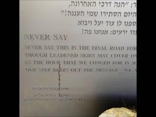 Израиль, Иерусалим, Яд ва-Шем - национальный мемориал Катастрофы (Холокоста) и Героизма