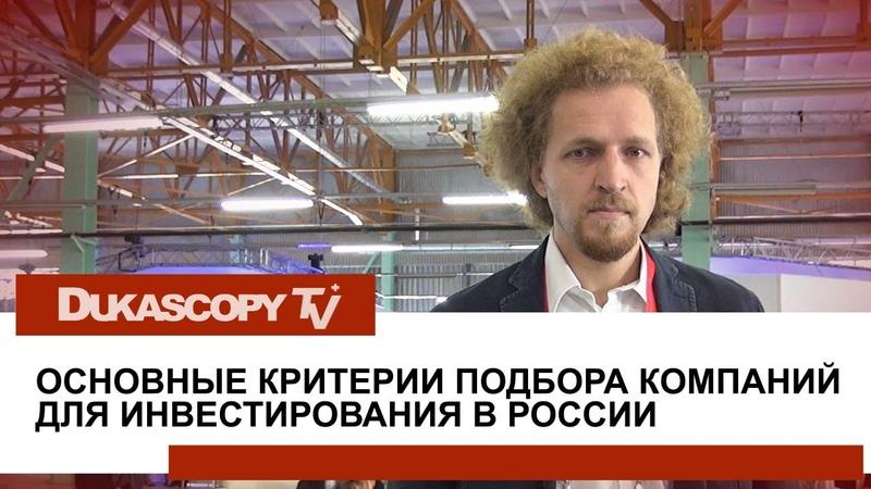 Интервью • Венчурный бизнес в РФ