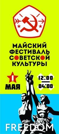 1 мая! Майский фестиваль советской культуры