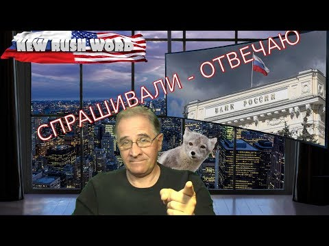 Центробанк, россияне, надежда   Спрашивали – Отвечаю, выпуск 60, 12.4.2019