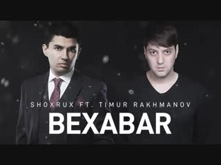 SHOXRUX FT.TIMUR RAKHMANOV - BEXABAR 2019 (official music version )