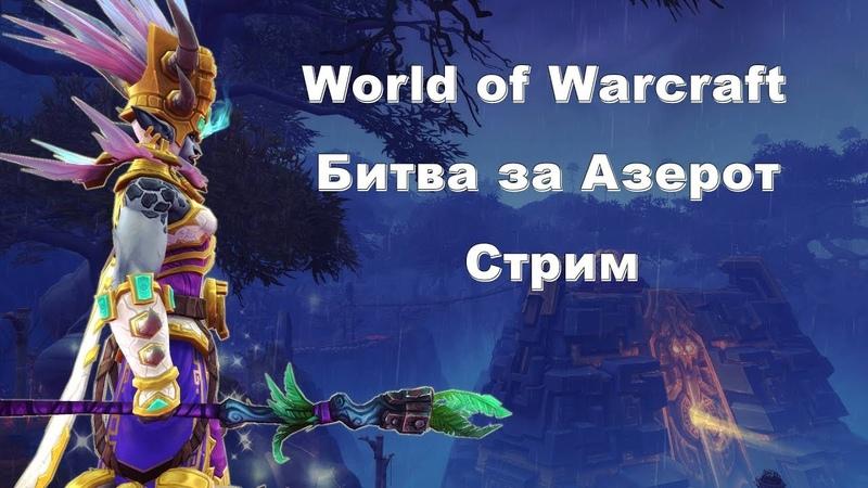 World of Warcraft Битва за Азерот 120 АП