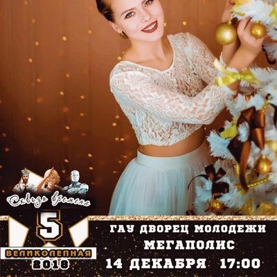 Алёна Фильшина