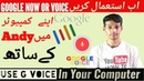 How to Use Google Voice Search on PC In Andy hindi I Urdu