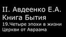 ІІ. Авдеенко Е. А. - Книга Бытия - 19. Четыре эпохи в жизни Церкви от Авраама