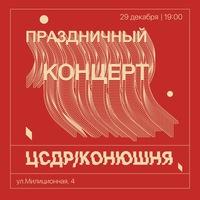 Логотип ЦСДР / Центр современной драматургии и режиссуры