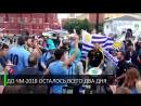 ЧМ-2018 на носу: болельщики веселятся на Красной площади