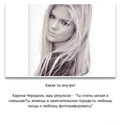 Карина Чередник, 2 июня , Терновка, id221121115
