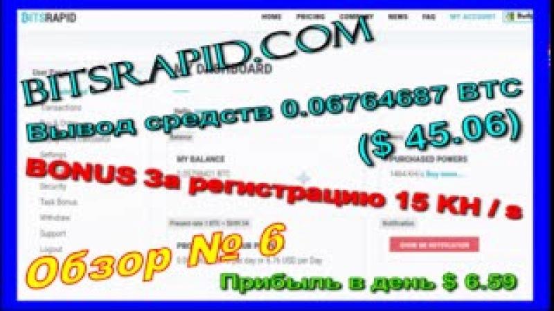 BitsRapid.com Обзор № 6 Вывод средств 0.06764687 BTC ($ 45.06) BONUS За регистрацию 15 KH s