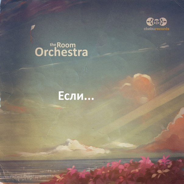the Room Orchestra - Если (2014)