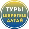 Туры на Алтай и Шерегеш | YouTour | 2019/20