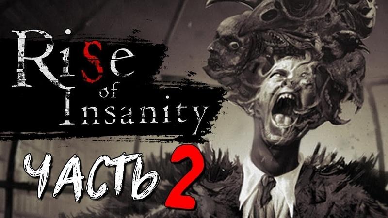2 часть трэшовой игры: Rise of Insanity