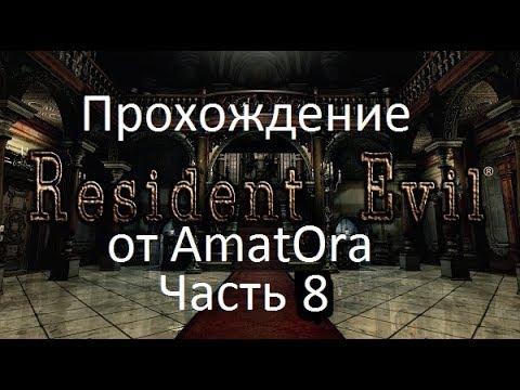 Прохождение Resident Evil (1996) Часть 8. Загадка с картинами. Черный ход. Задний двор.
