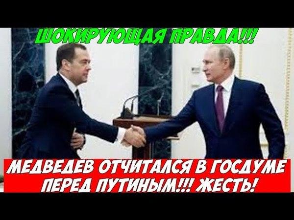 Ш0К! Медведев в Госдуме сходит с ума! Как дальше будет жить Народ России!!?