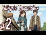 Valkyria Chronicles, Прохождение игры, Часть 2
