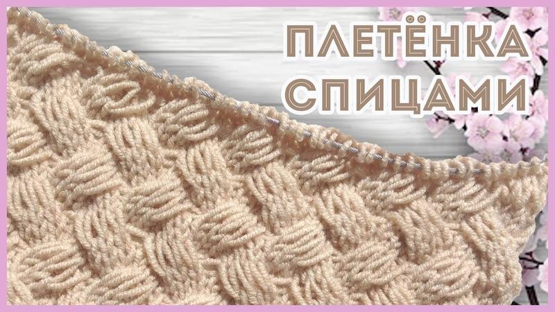 Объемный плетенный узор спицами со спущенными накидами для свитера джемпера пуловера