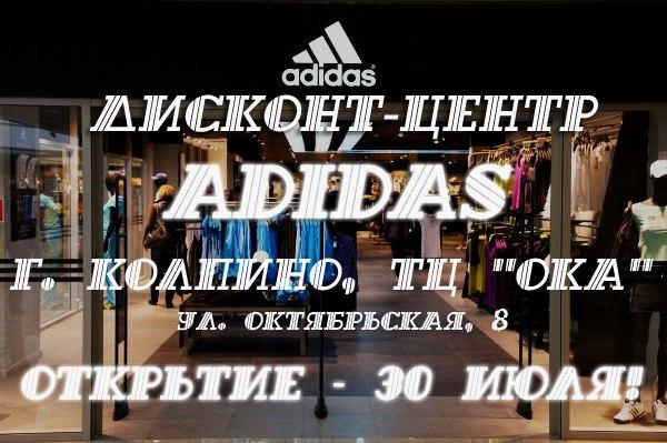cfd0aa7745c2 Дисконт-центр Adidas-Reebok (ТК ОКА), г. Колпино   ВКонтакте