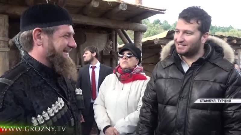 Рамзан Кадыров побывал на съемочной площадке сериала Воскресший Эртугрул в Тур
