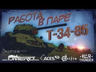 Т-34-85 (Д-5Т): Работа в паре | Симуляторные бои | War Thunder