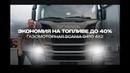 Как экономить на топливе до 40% в год Газовая Scania G410 на метане Видеообзор от СибТракСкан