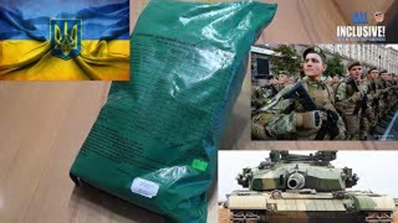 Сухой паёк ИРП Украина