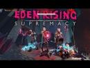 Новый вызов для пати Eden Rising Донат розыгрыш игр ЧИТАЙ ОПИСАНИЕ