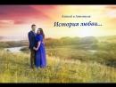 История любви Алексея и Анастасии.