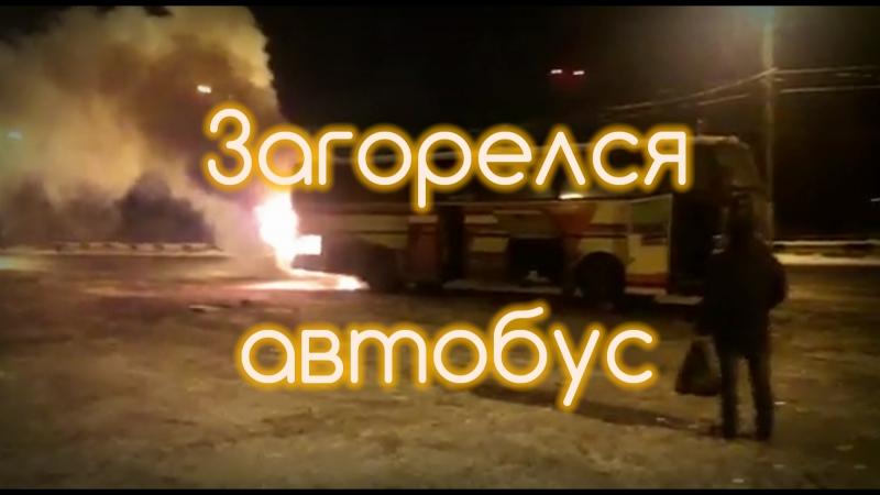 В Тюмени возле поста ДПС полыхал автобус (19.11.17г)