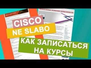 """CISCO - NE SLABO #1 """"��� ���������� �� ����� CISCO"""""""