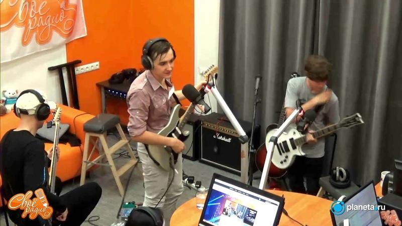Группа Orange House Живые. Своё Радио. (28.07.2015)