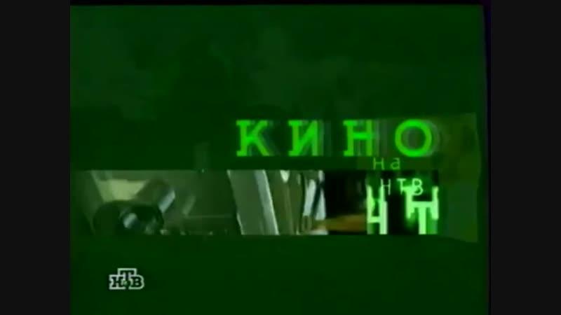 Все заставки рубрики Кино (НТВ, 01.11.1997 - 09.10.1998)