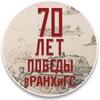 70-летие Победы в СЗИУ РАНХиГС при Президенте РФ